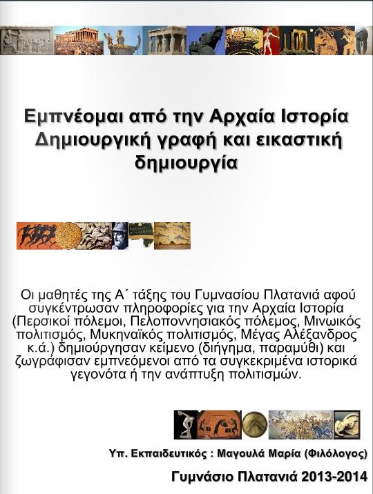 Δημιουργική γραφή & αρχαία ιστορία